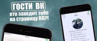 Как узнать кто посещал мою страницу ВКонтакте