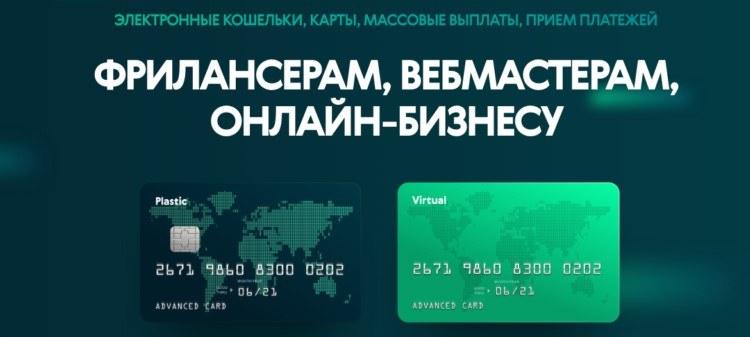 Как зарегистрироваться в сервисе Advcash