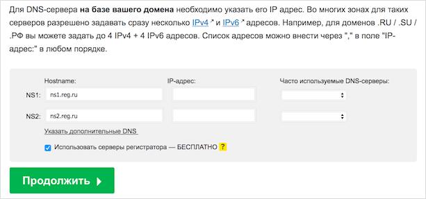 Подключение DNS-серверов к доменному имени