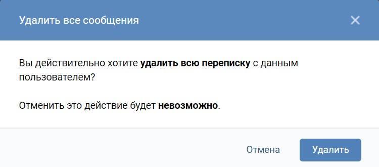 Попросите выслать переписку ВКонтакте