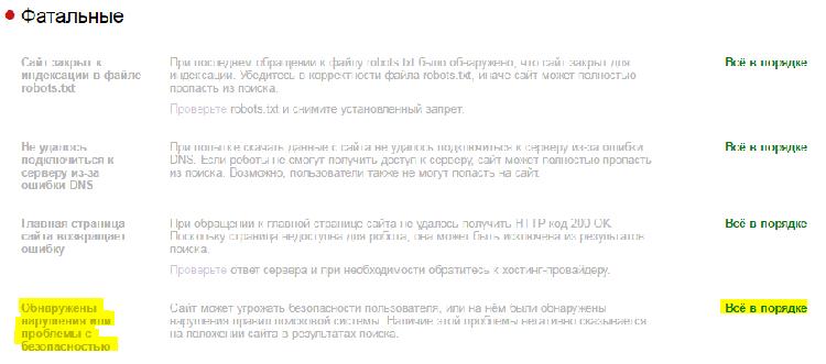 Проверка в Яндекс Вебмастере