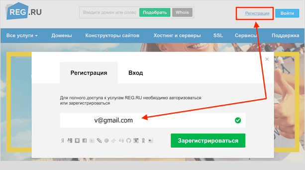 Регистрация на сайте Reg.ru