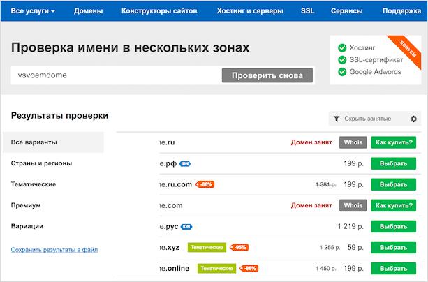 Варианты доступных свободных доменов