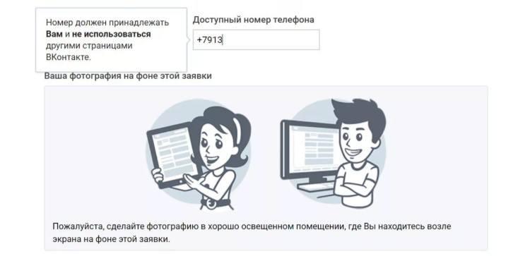 Забыли логин и пароль ВКонтакте