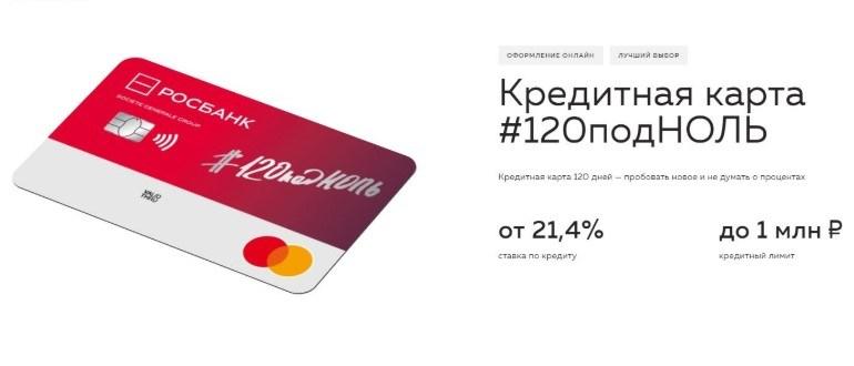 росбанк банк отзывы сотрудников брокер по помощи получения кредита в спб