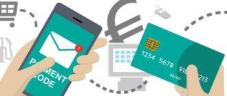 Что такое платежная система