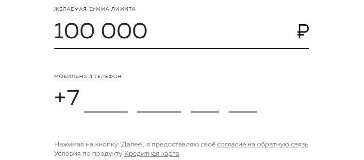 Как оформить кредитку Росбанка 120 под ноль