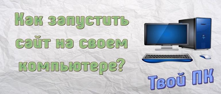 Как запустить сайт на компьютере без хостинга