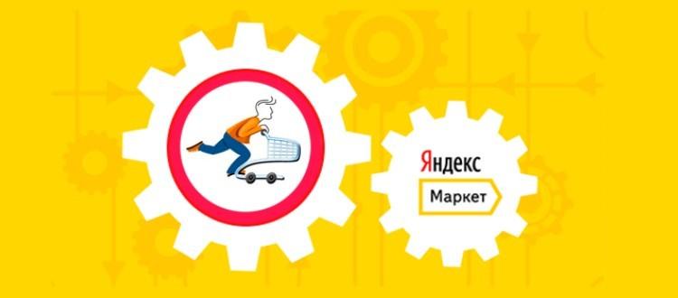 Как зарегистрироваться в Яндекс Маркет