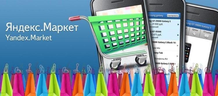 Оплата показов в Яндекс Маркет