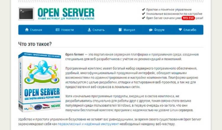 Понадобится Open Server