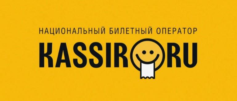 Что такое Кассир.ру