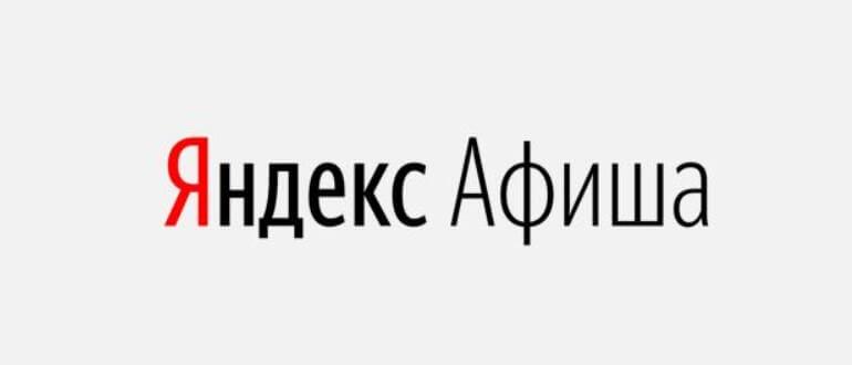 Что такое Яндекс Афиша