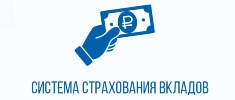 Государственная система страхования вкладов