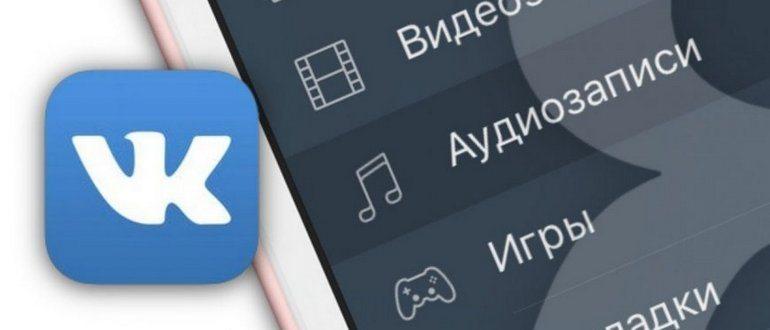 Как посмотреть скрытую музыку друга ВКонтакте