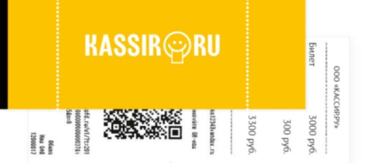 Как приобрести билеты на Кассир.ру