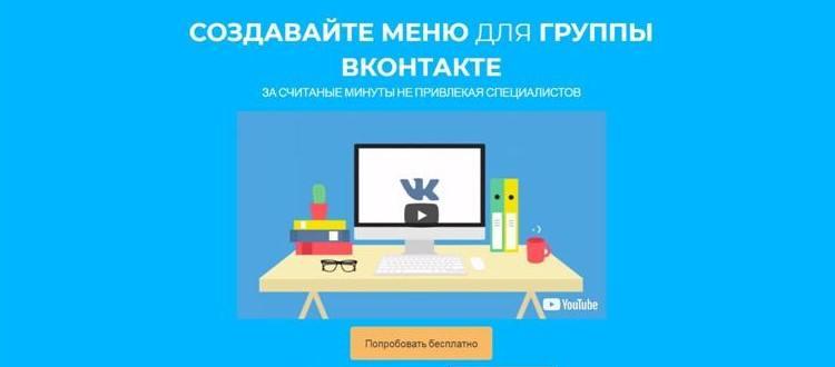 Как сделать меню ВКонтакте с помощью конструктора