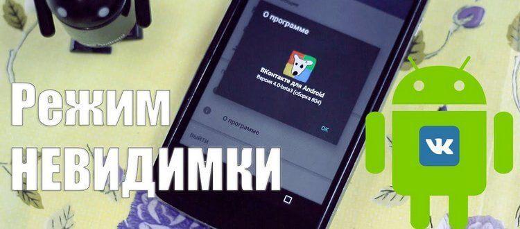 Как скрыть что ты онлайн ВКонтакте с помощью приложения