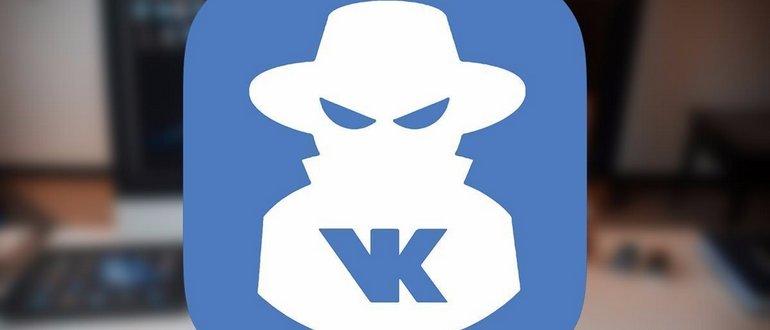 Как скрыть что ты онлайн ВКонтакте