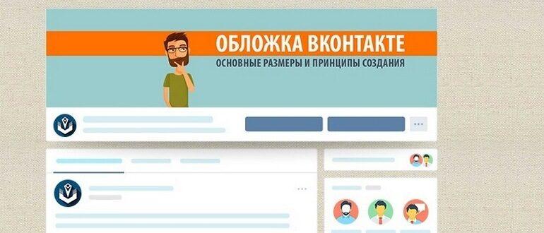 Как установить шапку в группе ВКонтакте