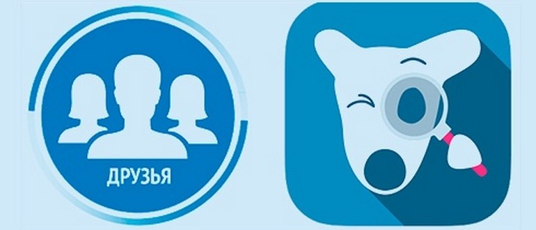 Как ВКонтакте посмотреть скрытых друзей