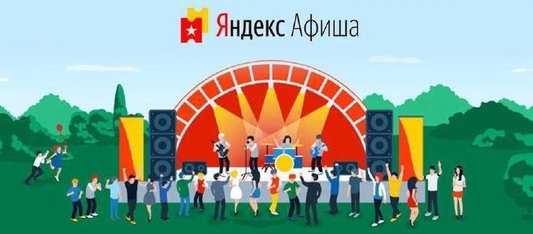 Партнерская программа Яндекс Афиша