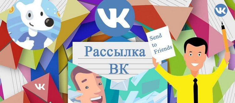 Рассылка ВКонтакте через специальные приложения