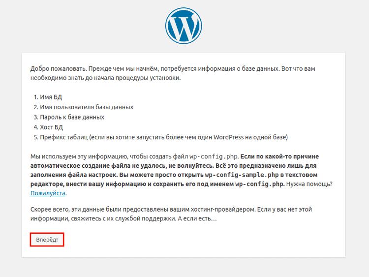 Стартовая страница установки WordPress