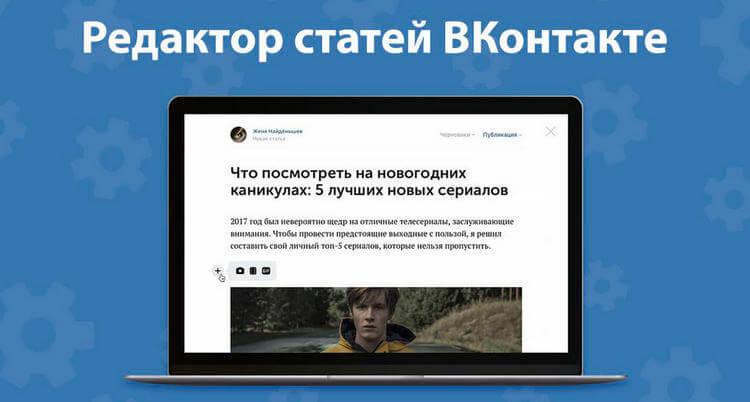 Форматирование и дизайн статьи ВКонтакте