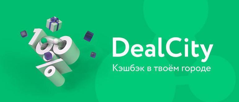 Городская кэшбэк платформа DealCity