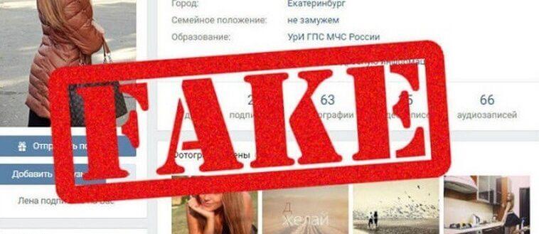 Как узнать фейковую страницу ВКонтакте