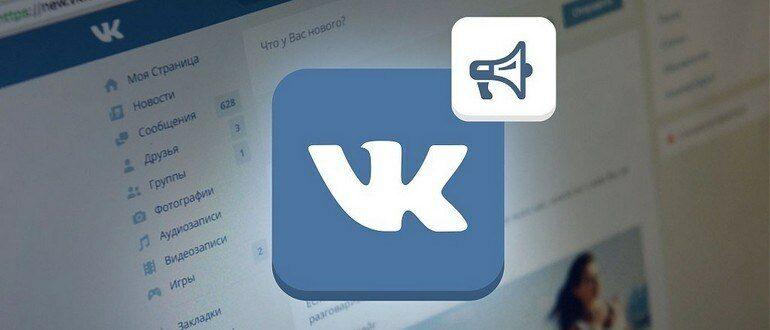 Как узнать кто поделился записью ВКонтакте