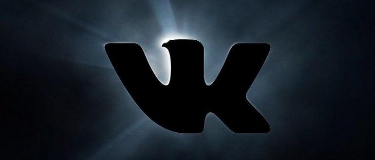 Как занести в черный список ВКонтакте