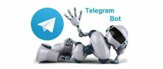 Что такое боты в Телеграмме