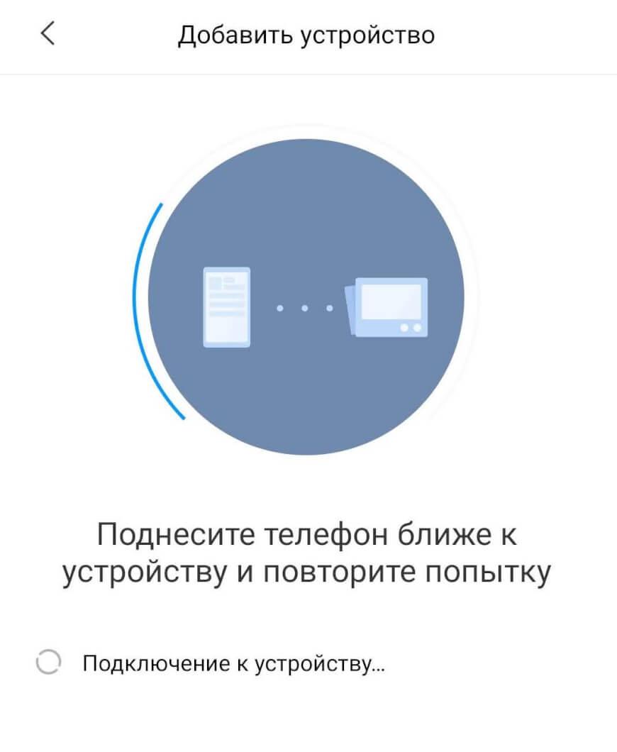 добавление устройства в систему