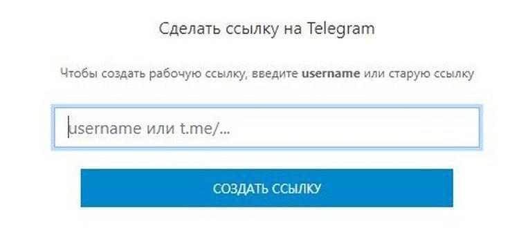 Почему ссылка Телеграмм может не работать