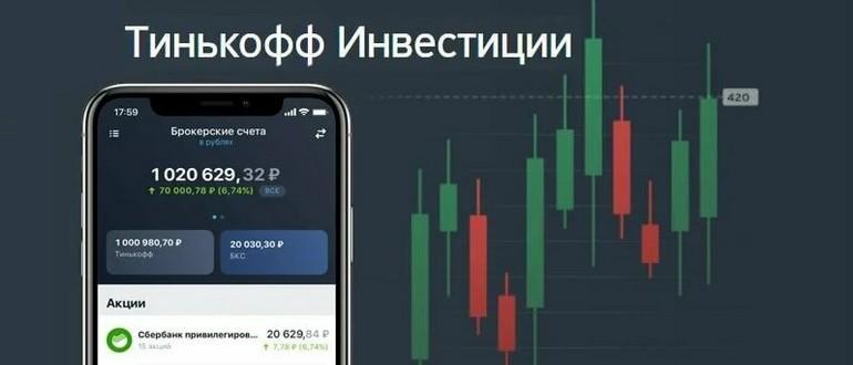Тинькофф Банк брокерский счет