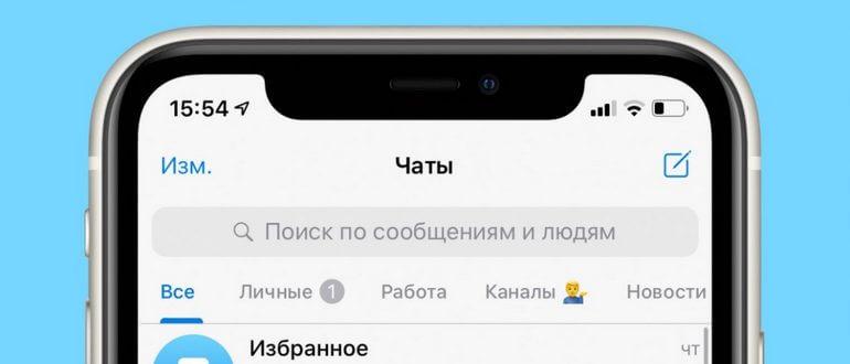 Что такое чат в Телеграмме