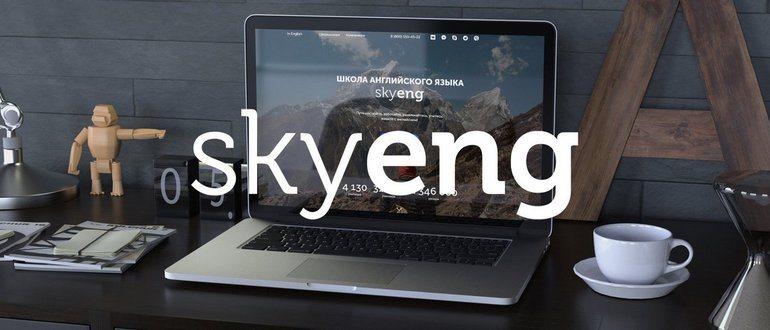 Изучение английского языка Skyeng