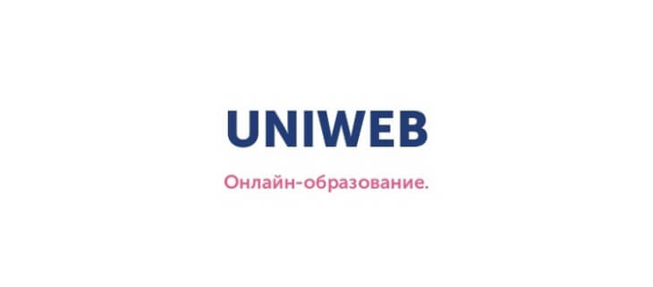 Университет Uniweb