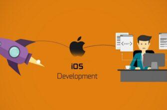 Как стать iOS разработчиком