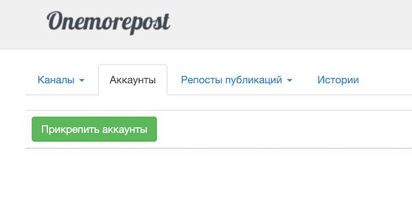 Прикрепить аккаунты в onemorepost