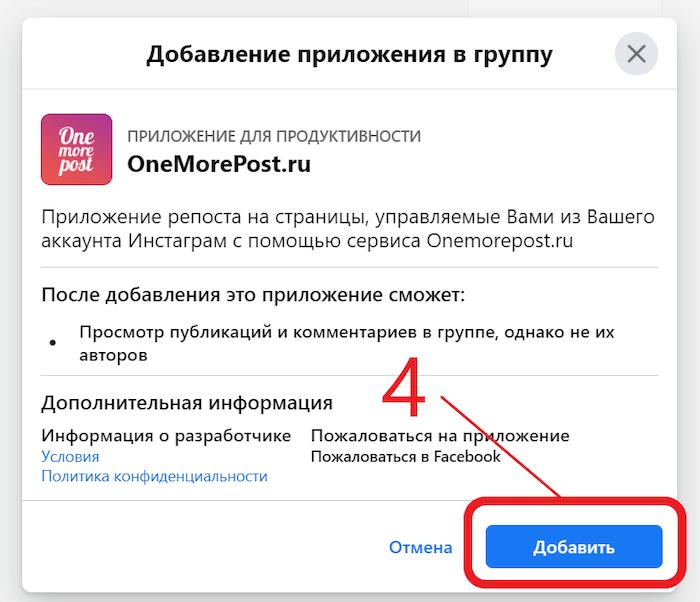 добавить приложение onemorepost