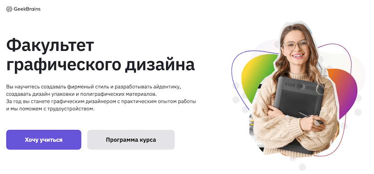 Факультет графического дизайна