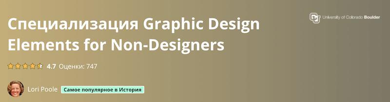 Графический дизайн для не дизайнеров