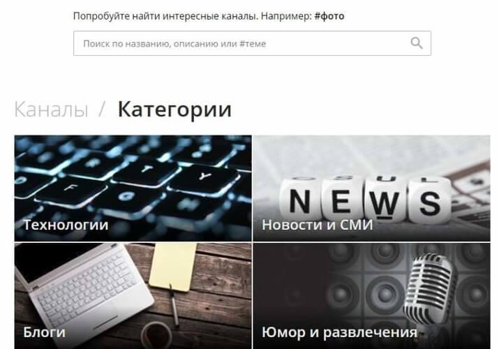 Категории каналов в Telegram