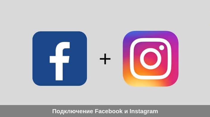 Как связать Фейсбук и Инстаграм