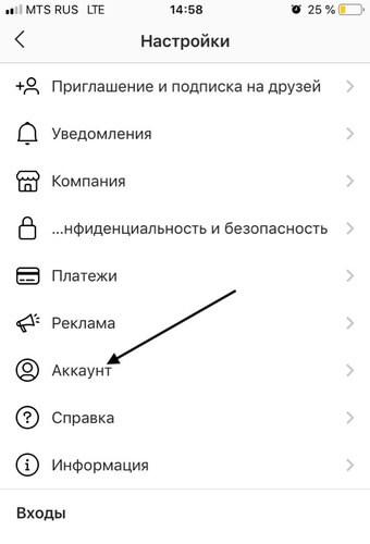 Привязка профиля через Инстаграм