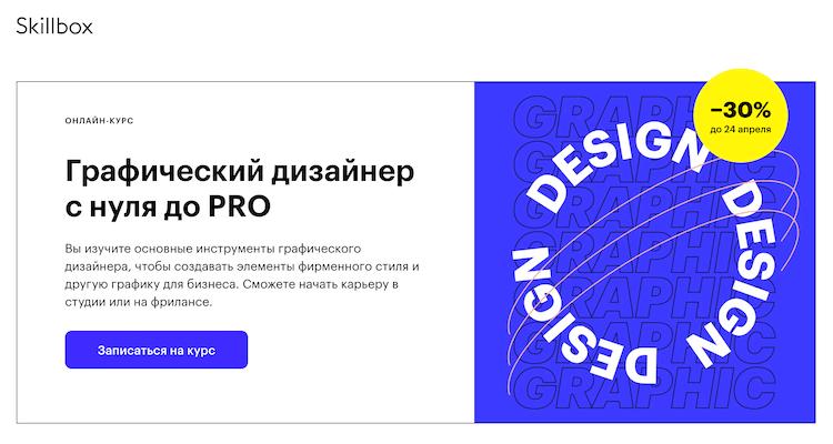 графический дизайнер с нуля до про