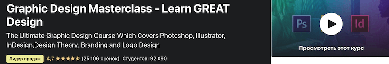 Мастер класс по графическому дизайну